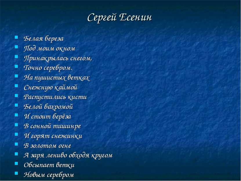 Сергей Есенин Белая береза Под моим окном Принакрылась снегом, Точно сереб...
