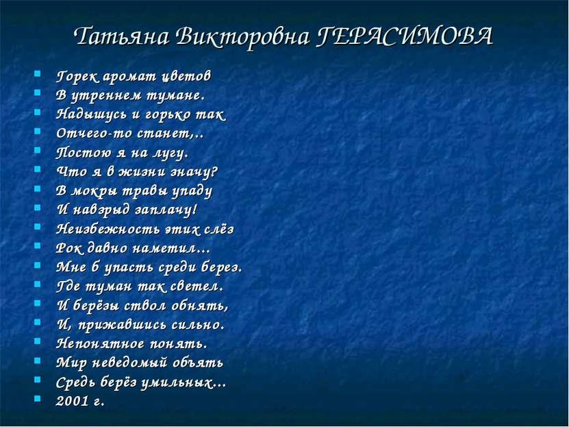 Татьяна Викторовна ГЕРАСИМОВА Горек аромат цветов В утреннем тумане. Надышусь...