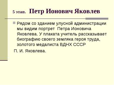 5 этап. Петр Ионович Яковлев Рядом со зданием улусной администрации мы видим ...