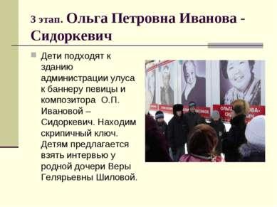 3 этап. Ольга Петровна Иванова - Сидоркевич Дети подходят к зданию администра...
