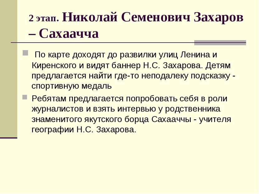 2 этап. Николай Семенович Захаров – Сахаачча По карте доходят до развилки ули...