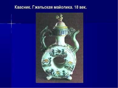 Квасник. Гжельская майолика. 18 век.