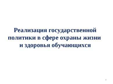 * Реализация государственной политики в сфере охраны жизни и здоровья обучающ...