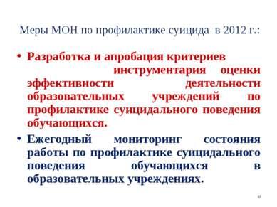 Меры МОН по профилактике суицида в 2012 г.: Разработка и апробация критериев ...