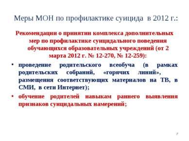 Меры МОН по профилактике суицида в 2012 г.: Рекомендации о принятии комплекса...