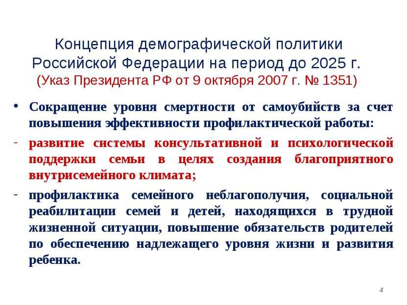 Концепция демографической политики Российской Федерации на период до 2025 г. ...