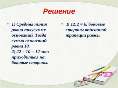 Решение 1) Средняя линия равна полусумме оснований. Тогда сумма оснований рав...
