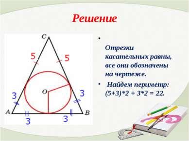 Решение Отрезки касательных равны, все они обозначены на чертеже. Найдем пери...