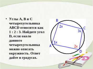 Углы А, В и С четырехугольника ABCD относятся как 1 : 2 : 3. Найдите угол D, ...
