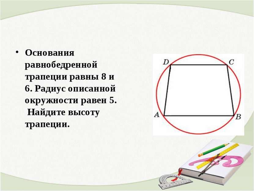 Основания равнобедренной трапеции равны 8 и 6. Радиус описанной окружности ра...