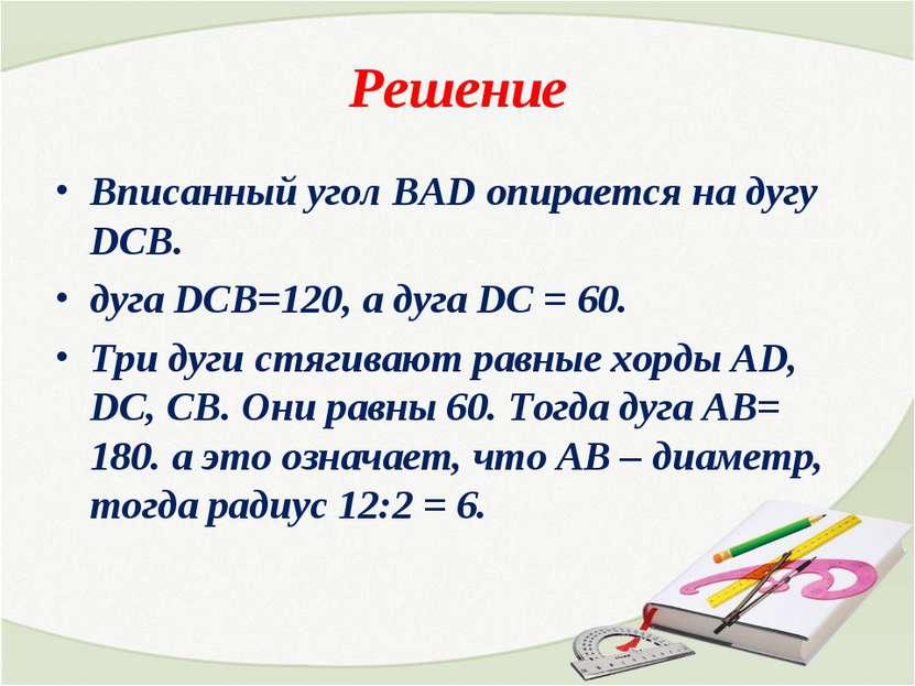 Решение Вписанный угол ВАD опирается на дугу DCB. дуга DCB=120, а дуга DC = 6...