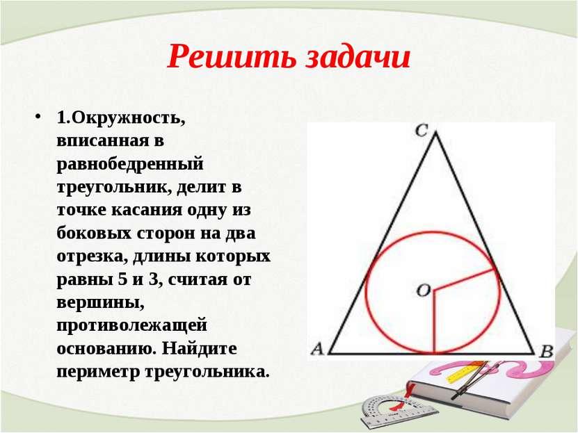 Решить задачи 1.Окружность, вписанная в равнобедренный треугольник, делит в т...