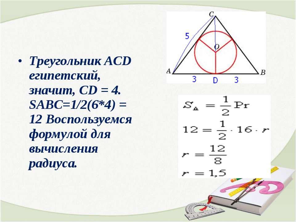 Треугольник АСD египетский, значит, СD = 4. SABC=1/2(6*4) = 12 Воспользуемся ...
