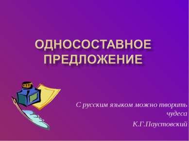 С русским языком можно творить чудеса К.Г.Паустовский