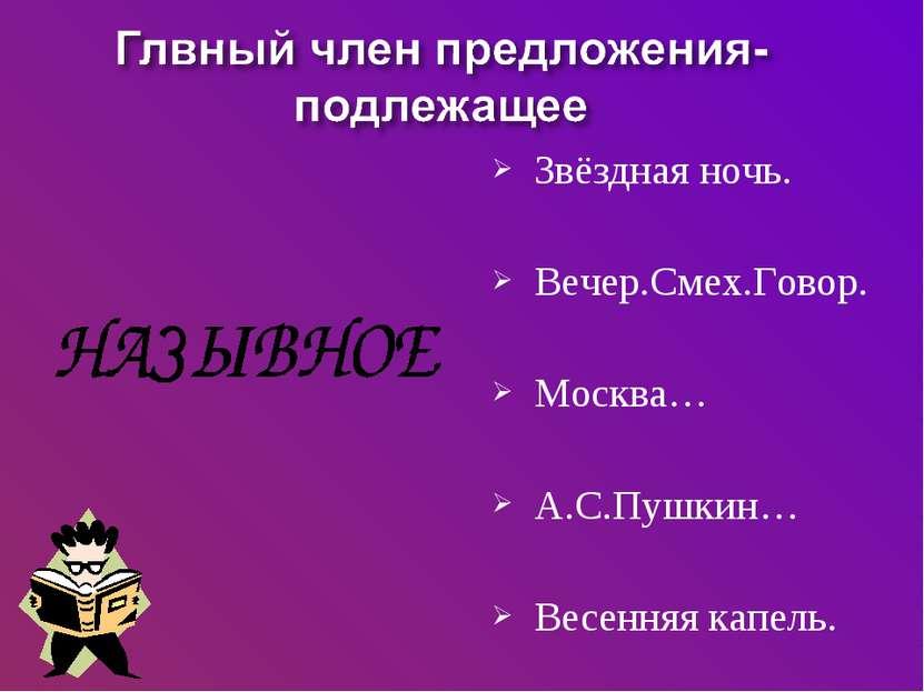 Звёздная ночь. Вечер.Смех.Говор. Москва… А.С.Пушкин… Весенняя капель.