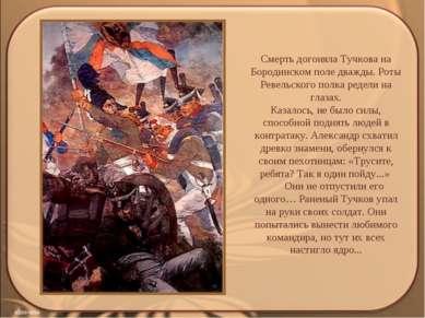 Смерть догоняла Тучкова на Бородинском поле дважды. Роты Ревельского полка ре...