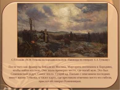 С.П.Кожин «М.М.Тучкова на Бородинском поле. Панихида по генералу А.А.Тучкову»...