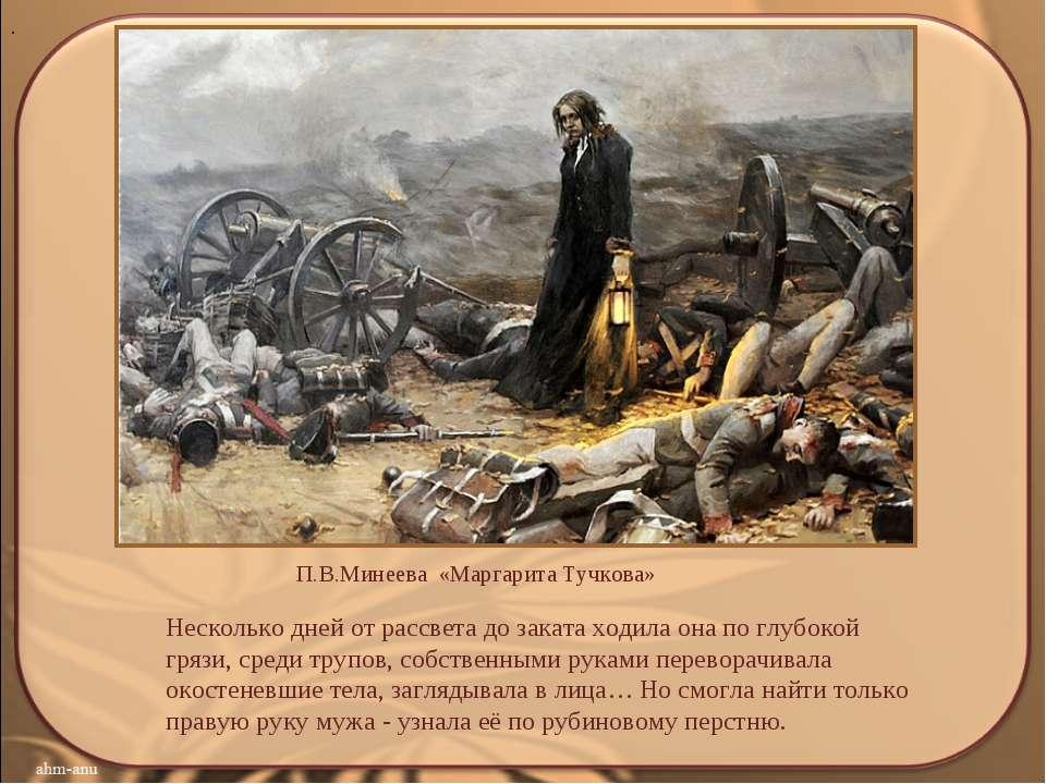 П.В.Минеева «Маргарита Тучкова» Несколько дней от рассвета до заката ходила о...