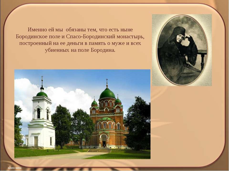 * * * Именно ей мы обязаны тем, что есть ныне Бородинское поле и Спасо-Бород...