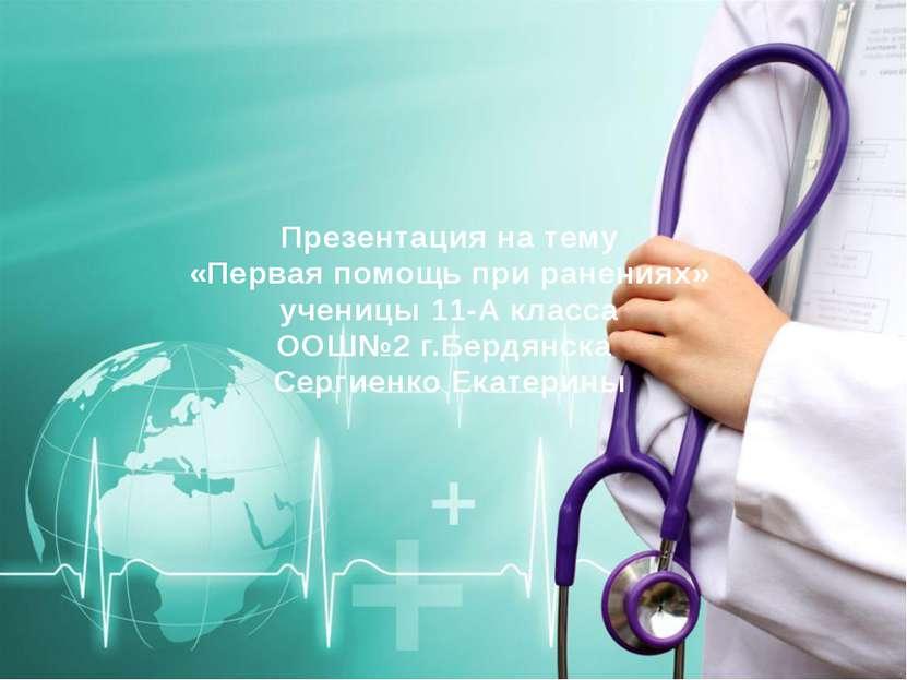 Презентация на тему «Первая помощь при ранениях» ученицы 11-A класса ООШ№2 г....