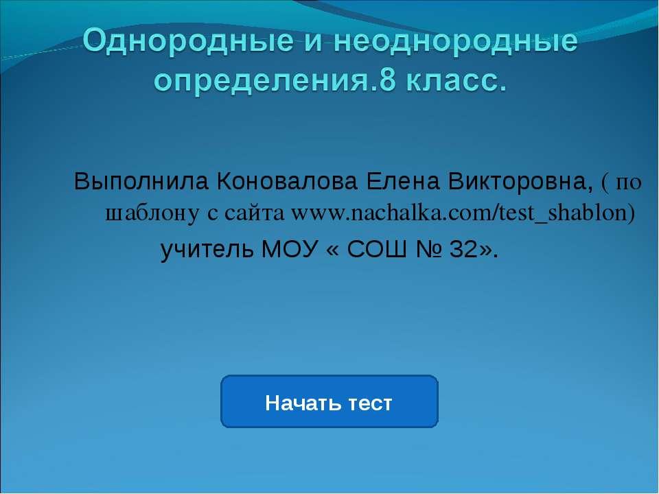 Выполнила Коновалова Елена Викторовна, ( по шаблону с сайта www.nachalka.com/...