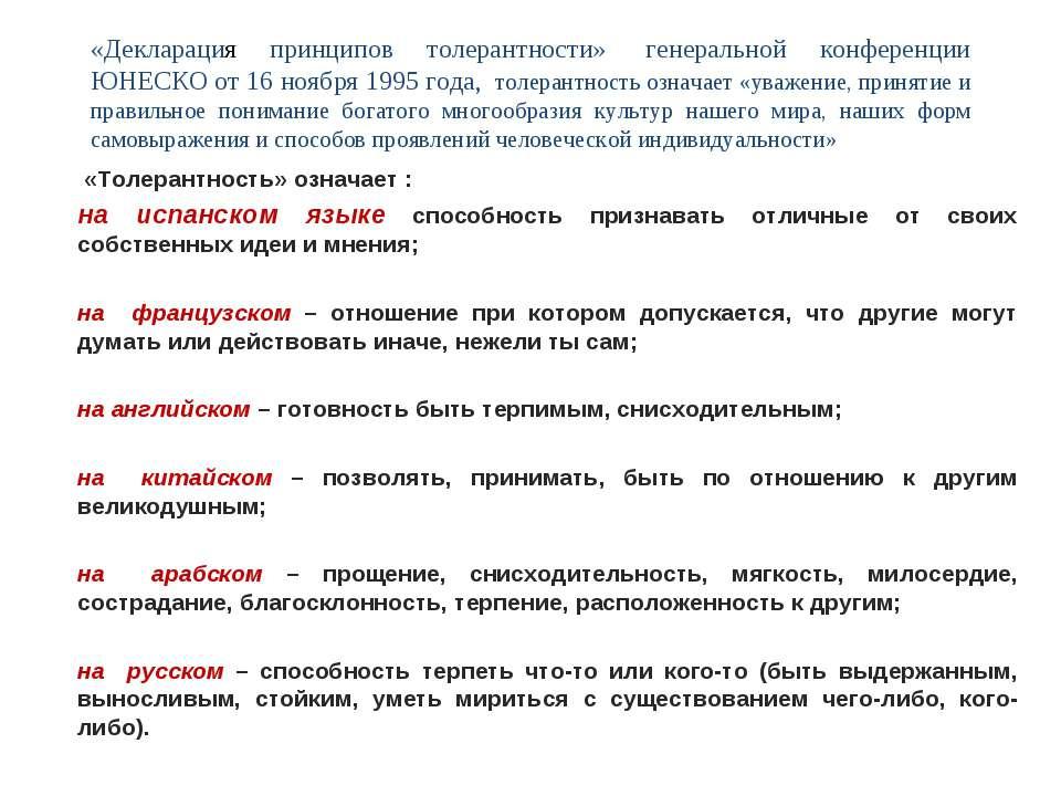 «Декларация принципов толерантности» генеральной конференции ЮНЕСКО от 16 но...