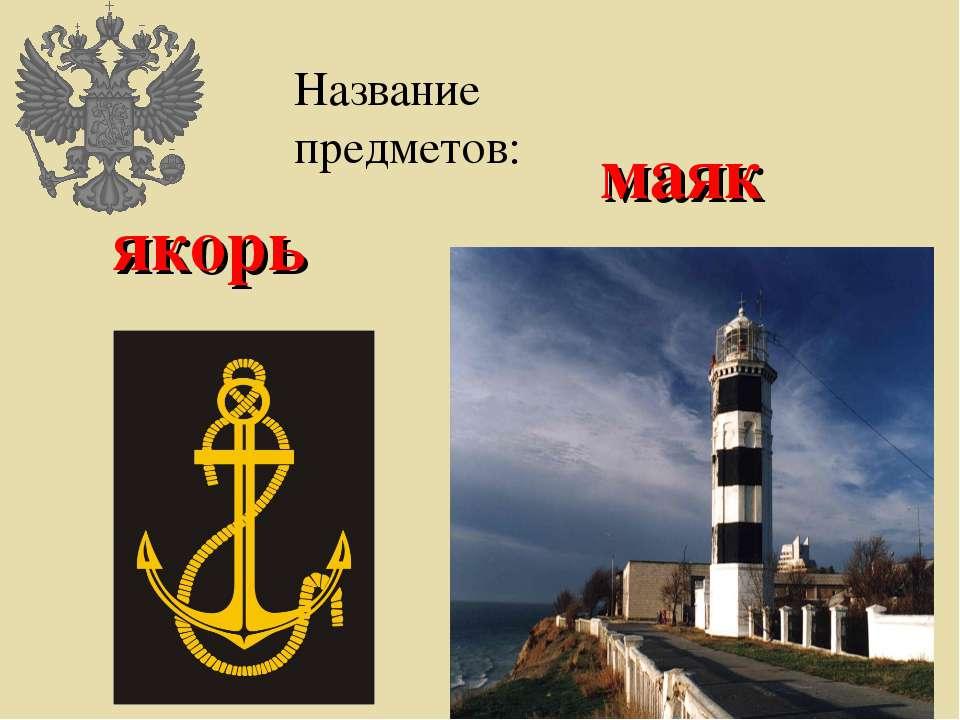 якорь маяк Название предметов: