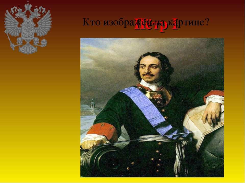 Пётр I Кто изображён на картине?