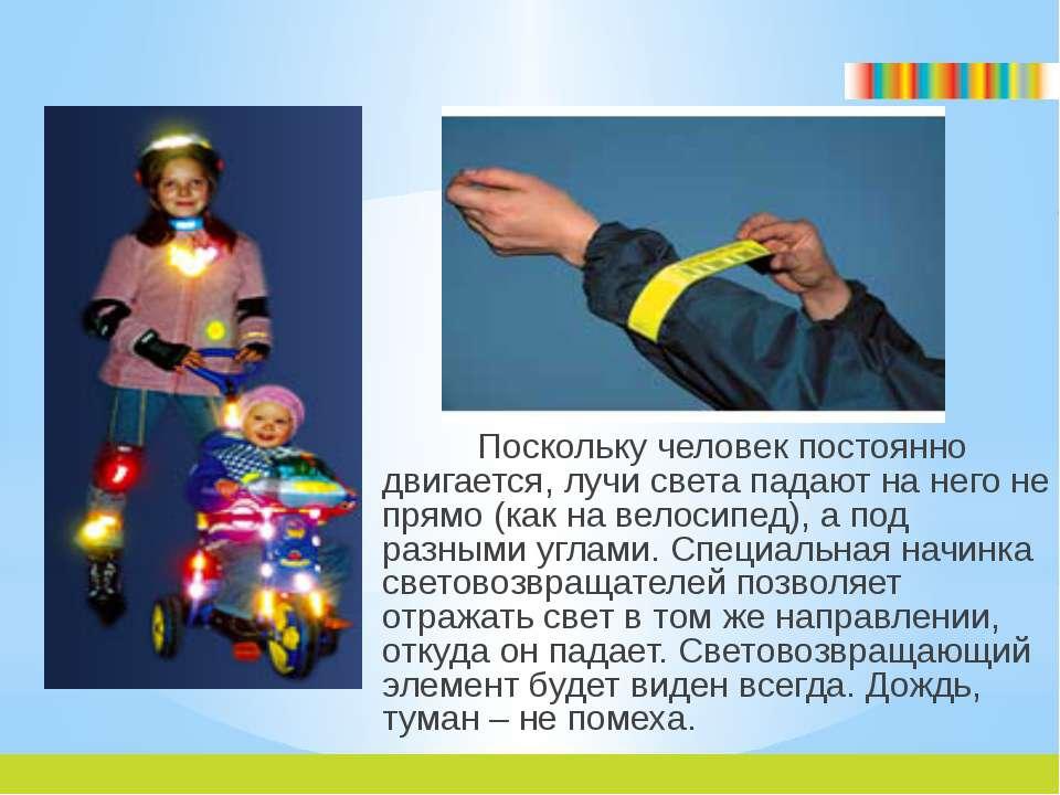 Поскольку человек постоянно двигается, лучи света падают на него не прямо (ка...