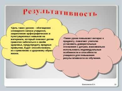 * Цель таких уроков – обогащение словарного запаса учащихся, закрепление орфо...