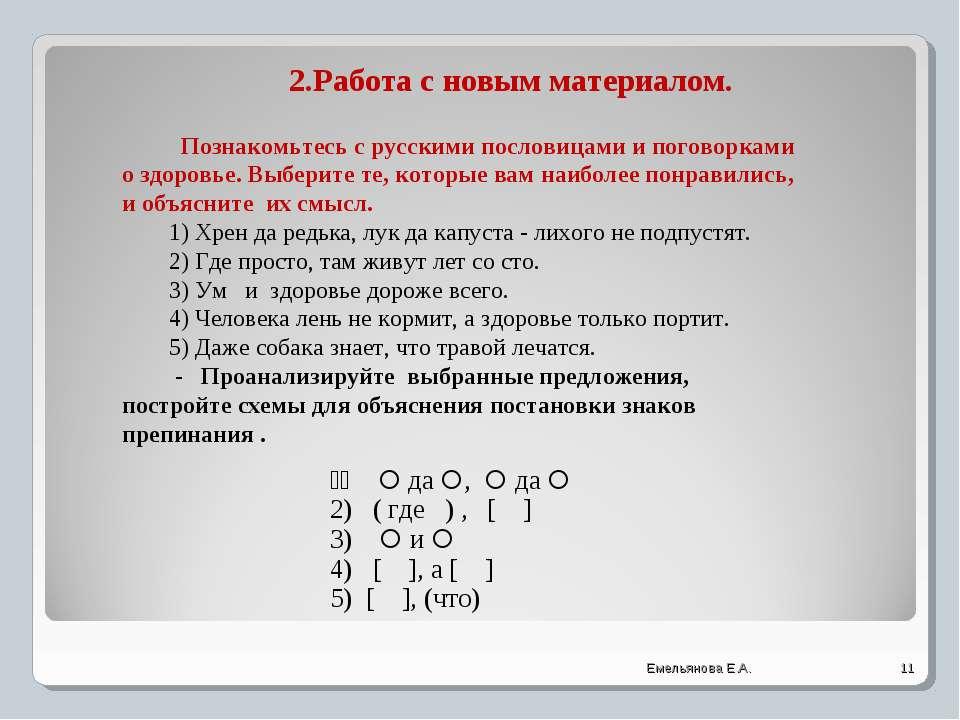 * 2.Работа с новым материалом. Познакомьтесь с русскими пословицами и поговор...