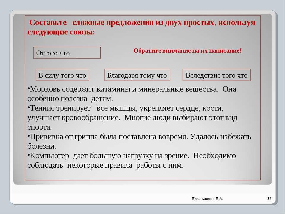 * Составьте сложные предложения из двух простых, используя следующие союзы: М...