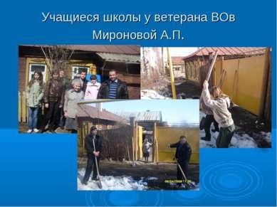 Учащиеся школы у ветерана ВОв Мироновой А.П.