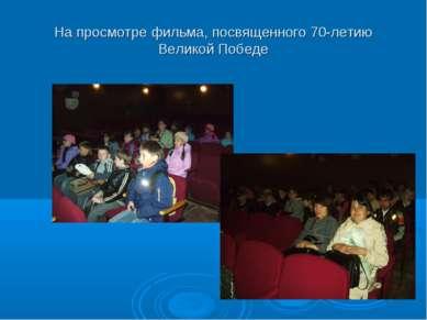 На просмотре фильма, посвященного 70-летию Великой Победе