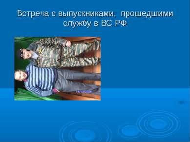 Встреча с выпускниками, прошедшими службу в ВС РФ