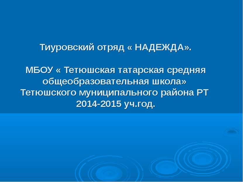 Тиуровский отряд « НАДЕЖДА». МБОУ « Тетюшская татарская средняя общеобразоват...