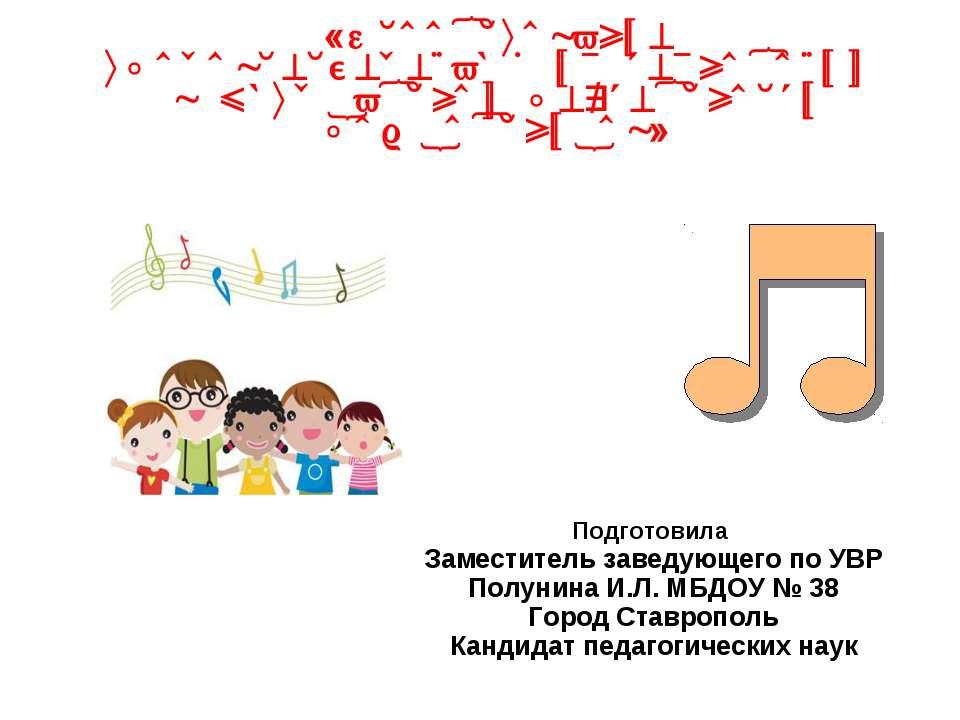 «Использование здоровьесберегающих технологий в музыкальной деятельности дошк...