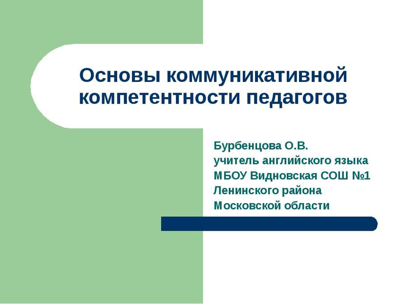 Основы коммуникативной компетентности педагогов Бурбенцова О.В. учитель англи...