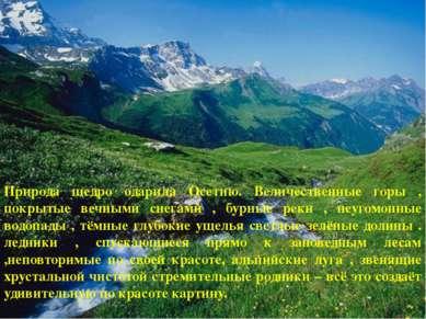 Природа щедро одарила Осетию. Величественные горы , покрытые вечными снегами ...