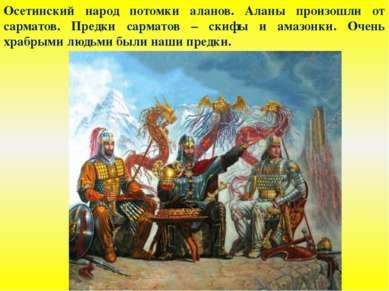 Осетинский народ потомки аланов. Аланы произошли от сарматов. Предки сарматов...