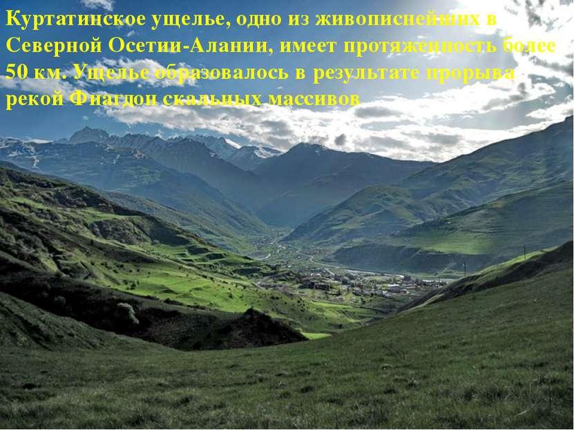 Куртатинское ущелье, одно из живописнейших в Северной Осетии-Алании, имеет пр...
