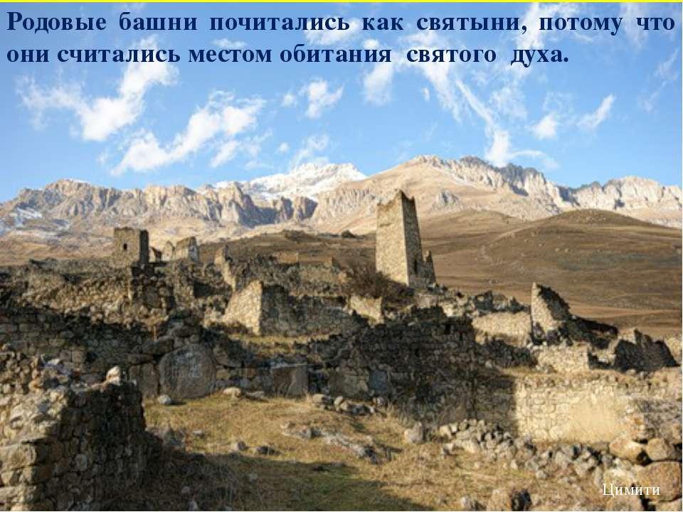 Цимити Родовые башни почитались как святыни, потому что они считались местом ...