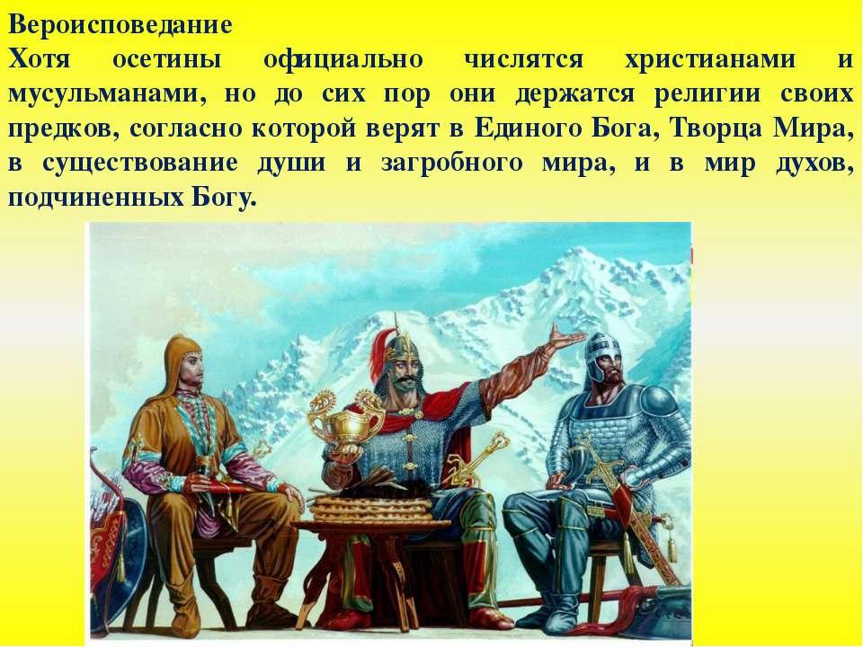 Вероисповедание Хотя осетины официально числятся христианами и мусульманами, ...