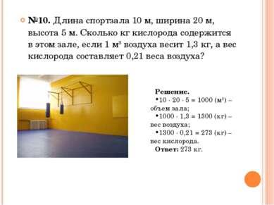 №10. Длина спортзала 10 м, ширина 20 м, высота 5 м. Сколько кг кислорода соде...