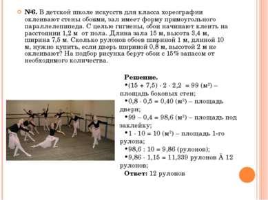 №6. В детской школе искусств для класса хореографии оклеивают стены обоями, з...
