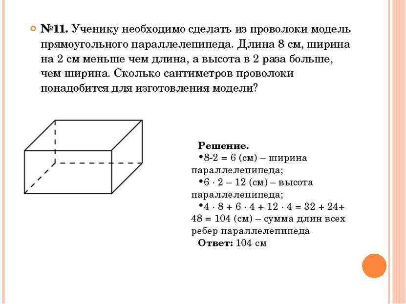 №11. Ученику необходимо сделать из проволоки модель прямоугольного параллелеп...