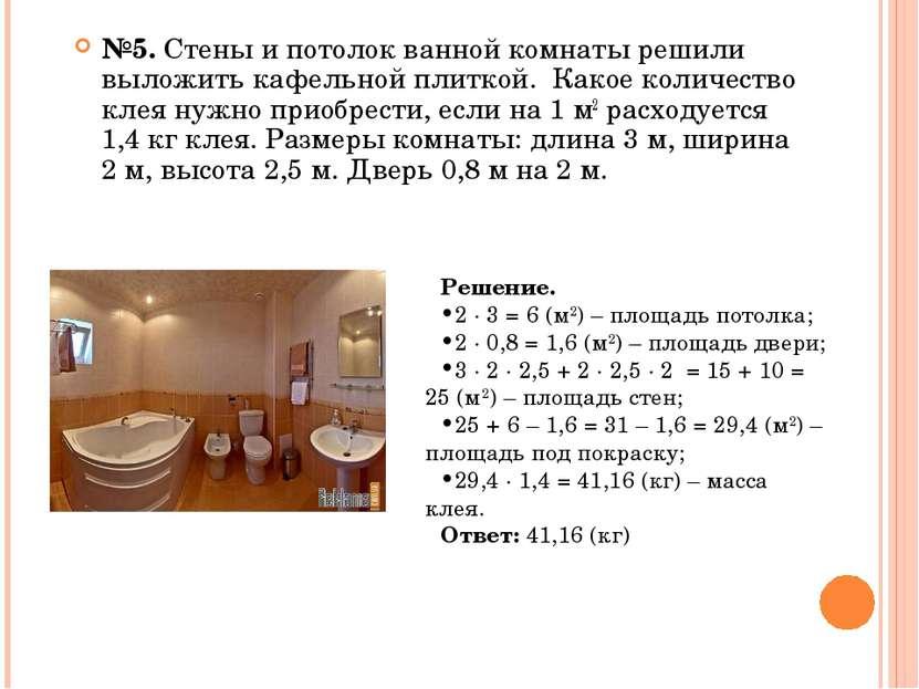 №5. Стены и потолок ванной комнаты решили выложить кафельной плиткой. Какое к...