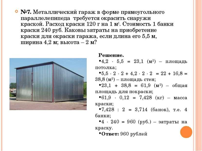 №7. Металлический гараж в форме прямоугольного параллелепипеда требуется окра...