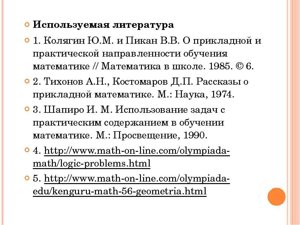 Используемая литература 1. Колягин Ю.М. и Пикан В.В. О прикладной и практичес...