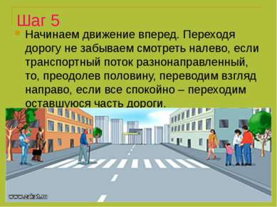 Шаг 5 Начинаем движение вперед. Переходя дорогу не забываем смотреть налево, ...